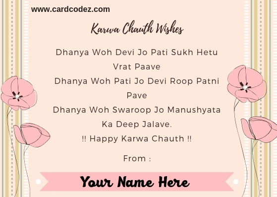 Karwa Chauth wishes for wife and husband name card - write name on Karwa Chauth card from name greetings