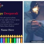 Write name on happy deepavali hindi greeting card