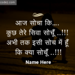 Love sad hindi shayari whatsapp photo status with name