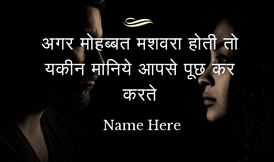 Mohabbat Hindi shayari whatsapp photo status with name
