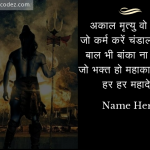 Write name on Har Har Mahadev Greeting card for whatsapp photo status