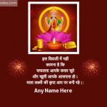 Write name on Lakshmi Mata Happy Diwali Greeting card