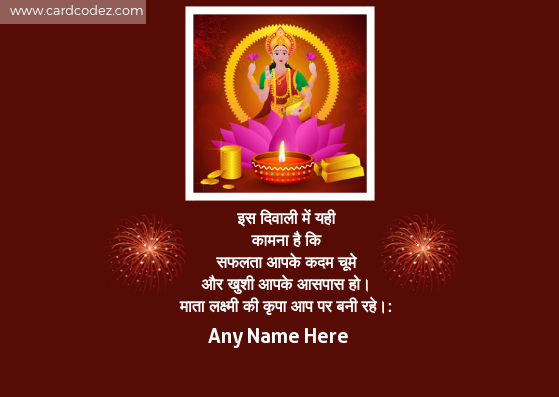Write name on Lakshmi Mata Happy Diwali Greeting card