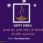 Write name on app aur app ke parivar ko Happy Diwali Hindi Greeting Card