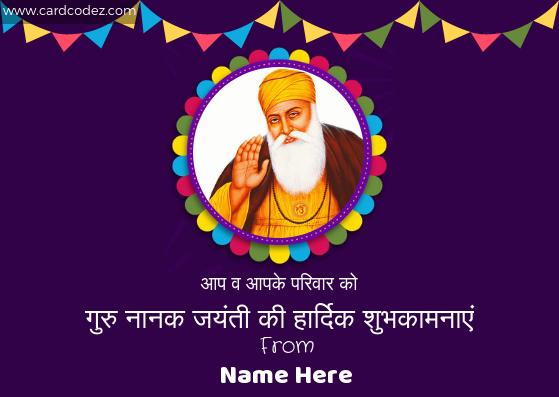 Write name on app aur app ke parivar ko GuruPurab(Guru Nanak Jayanti) ki hardik shubhkamnaye