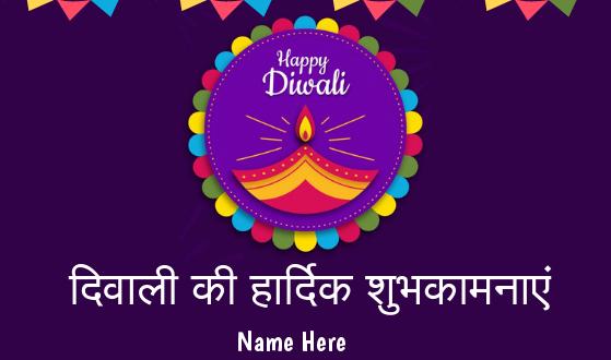 Write name on diwali ki hardik shubhkamnaye greeting card