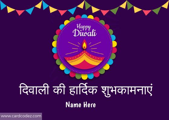 Write name on diwali ki hardik shubhkamnaye greeting card - दिवाली की हार्दिक शुभकामनाएं