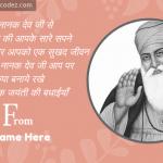 Write your name on गुरु नानक जयंती की बधाईयाँ greeting card