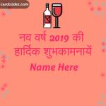 Write Name On नव वर्ष 2019 की हार्दिक शुभकामनायें Greeting Card