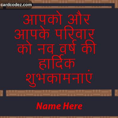 Write Name on App or app ke parivar ki new year की हार्दिक शुभकामनाएं