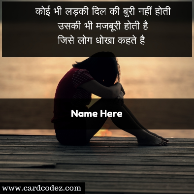 Girls Sad Whatsapp Status With Your Name Photo Card
