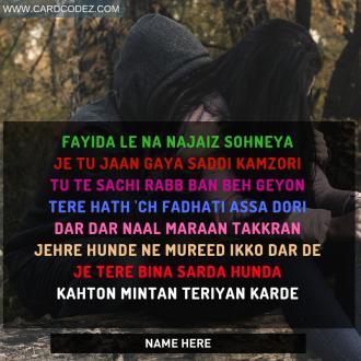 Write Name on Punjabi Song Lyrics Poster - WhatsApp Sad Punjabi Photo Card
