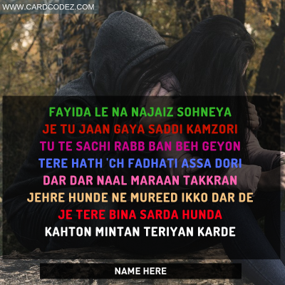 Write Name on Punjabi Song Lyrics Poster - WhatsApp Sad Punjabi Photo Card