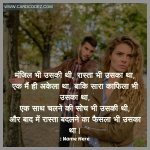 Boys sad shayari in Hindi WhatsApp status photo with name
