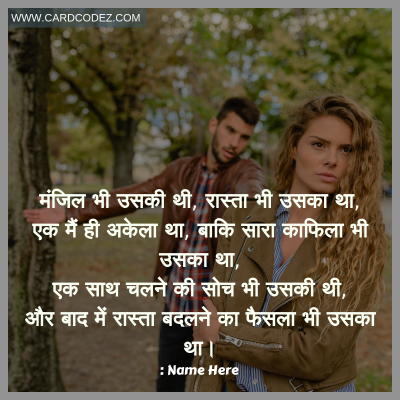 Boys sad shayari in Hindi WhatsApp status photo with name
