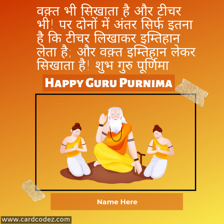 Write Name on Happy Guru Purnima Greeting Card - शुभ गुरु पूर्णिमा Wishes