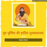 Write name on गुरु पूर्णिमा की हार्दिक शुभकामनाएं Hindi Greeting Card - गुरु पूर्णिमा Wishes Photo Card