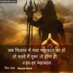 Write name on हर-हर महाकाल Shiv Bhagat Photo Card for Whatsapp