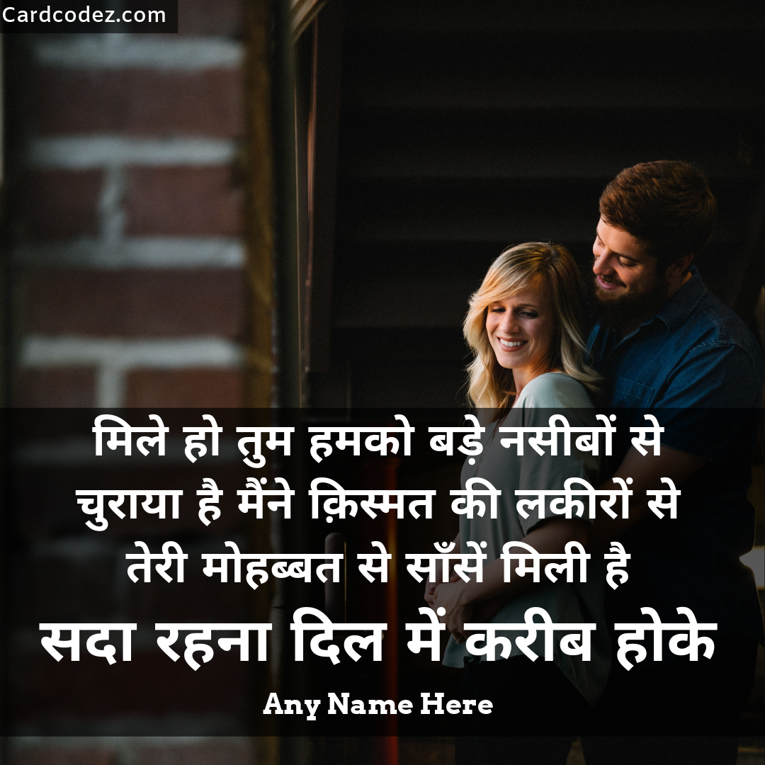 Write name on Mile ho tum humko hindi song/shayari lyrics