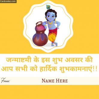 Name on Happy Krishna Janmashtami Hindi wishes photo and card