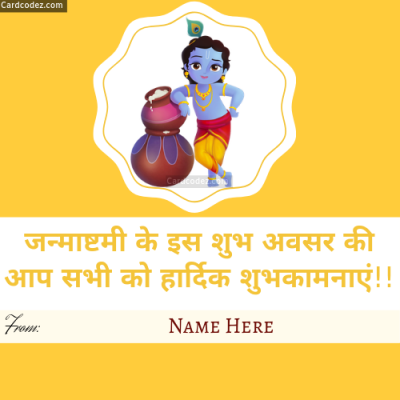 Name on Happy Krishna Janmashtami Hindi wishes photo and card