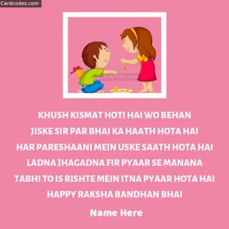 Send Happy Raksha Bandhan Bhai Greeting Card for Brothers Wish with Name