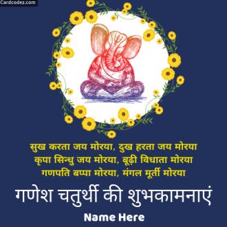 Write Name on गणेश चतुर्थी की शुभकामनाएं Hindi Greeting Card