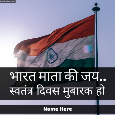 Write Name on भारत माता की जय Greeting Card on independence day