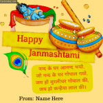 Write Name on Bal Krishna Happy Janmashtami with shayari photo card