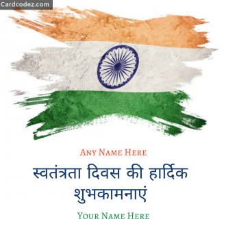 Write Your Name on स्वतंत्रता दिवस की हार्दिक शुभकामनाएं Greeting Wish Card