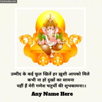 Write name on Ganesh Chaturthi Hindi गणेश चतुर्थी की शुभकामना Photo Card