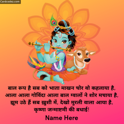 Write name on Happy Krishna Janmashtami Shayari hindi whatsapp Photo card