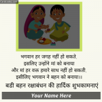 Write name on Happy Raksha Bandhan Greeting Card For older sister (baṛī bahan ) Write name on बडी बहन रक्षाबंधन की हार्दिक शुभकामनाएं Greeting Card