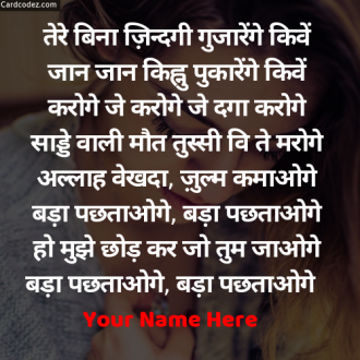 Write name on Pachtaoge sad shayari/song lyrics status photo
