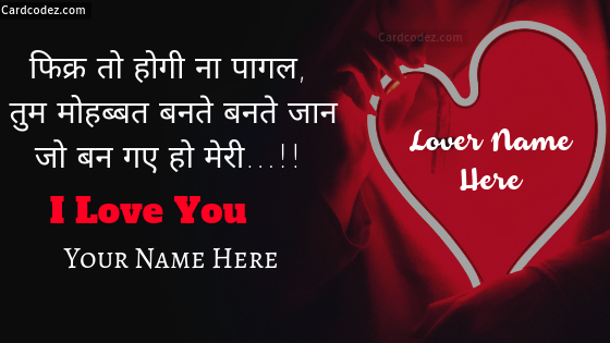 Write your lover name on heart with love shayari whatsapp status photo