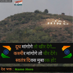 Write your name on स्वतंत्र दिवस मुबारक हो कश्मीर Greeting Card