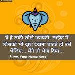 send Lucky Chhoto Ganpati Greeting Card With Name