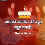 Write Name on जन्मदिन की बधाई Photo