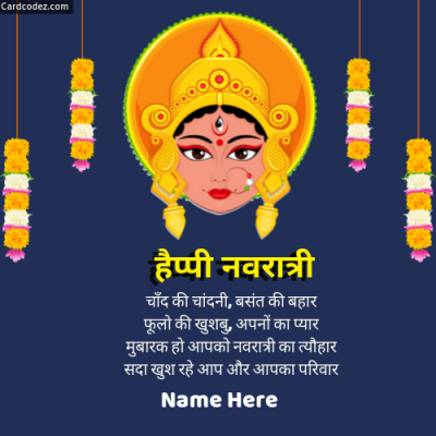 Write Name on हैप्पी नवरात्री Hindi Navratri Greeting Photo hindi whatsapp photo status