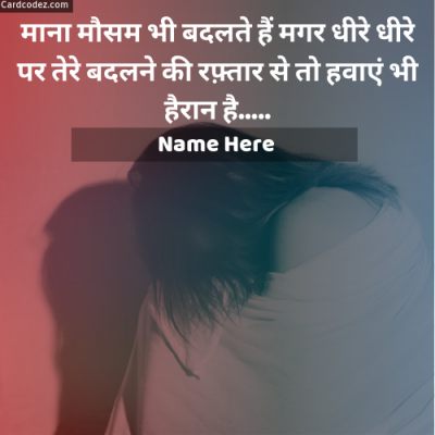 Write Name on Dhokha (Cheat in love) WhatsApp Photo Status