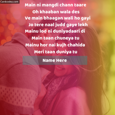 Write Name on Meri taan duniya tu Whatsapp Photo Status Punjabi Song Lyrics Poster
