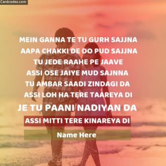 Name on Romantic Ganna Te Gurh Punjabi Song Lyrics Poster Whatsapp Status