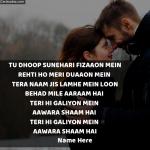 Write Name on Teri hi galiyon mein Aawara Shaam Hai Song Lyrics Poster