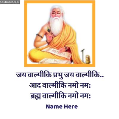 जय वाल्मीकि प्रभु Hindi Valmiki Jayanti Name Wishes