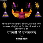 दीपावली की शुभकामनाएं Hindi Wishes Photo