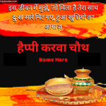 Happy Karva Chauth from husband to wife wishes photo with name hindi wishes