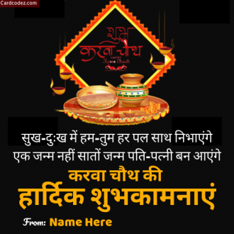 Husband and Wife Happy Karva Chauth Greetings with Name