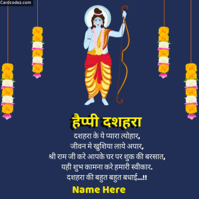 Make Happy Dussehra Hindi Wish Photo With Name For WhatsApp Status