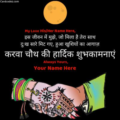 Write name on Happy Karva Chauth Hindi Husband and Wife करवा चौथ की हार्दिक शुभकामनाएं Photo Card
