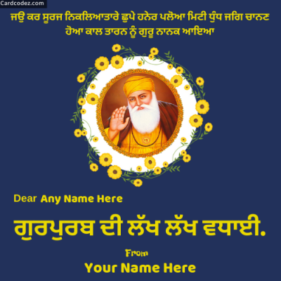 Guru Nanak Gurpurab Wishes with Name in Punjabi